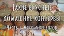 Такие вкусные домашние консервы. Часть 1. Мясо. Пять рецептов / Тайга моя заветная / 25.01.2019