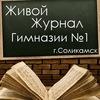 Живой Журнал Гимназии № 1