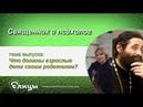 Что должны взрослые дети своим родителям? Священник психолог. Маркелова В.Б. и о. Макарий Маркиш