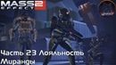 Mass Effect 2 прохождение часть 23 Лояльность Миранды