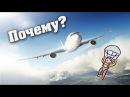 Почему в самолетах не выдают парашюты на случай происшествий?