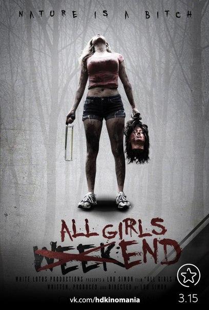 Уик-энд всех девушек (2016)
