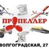 PropellerHobby.ru