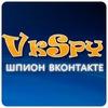 VkSpy - Шпион Вконтакте