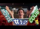 Movie Coub 12 Лучшие кино - коубы Приколы из фильмов, сериалов и мультиков
