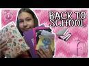 BACK TO SCHOOL 2017Мои покупки к школе