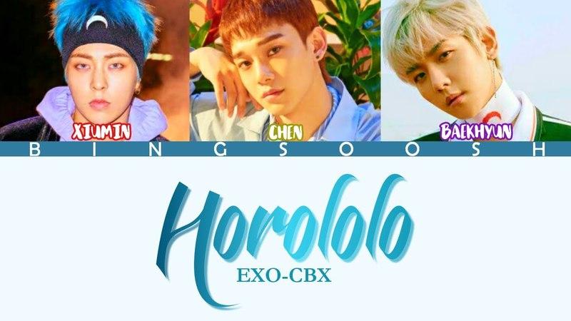 EXO-CBX - Horololo Color Coded Lyrics [KAN|ROM|ENG] | bingsoosh