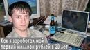 Как я заработал первый миллион рублей в 20 лет интернет бизнес красивые девушки прогноз курса рубля