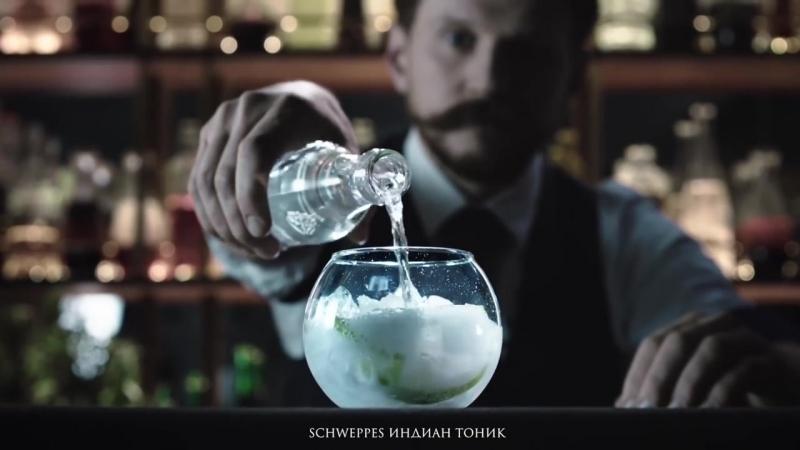 Эпизод 1. Тоник Schweppes с зеленым яблоком