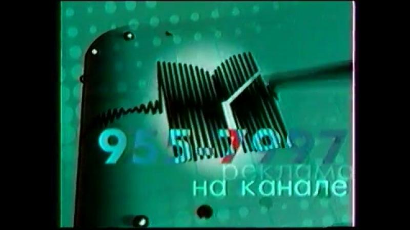 (staroetv.su) Реклама (М1, 05.10.2001) 3