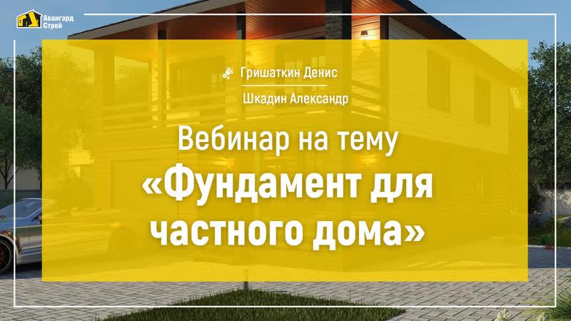 Вебинар Авангард Строй   Фундамент частного дома