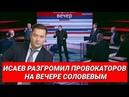 Исаев разгромил провокаторов на вечере Соловьёвым