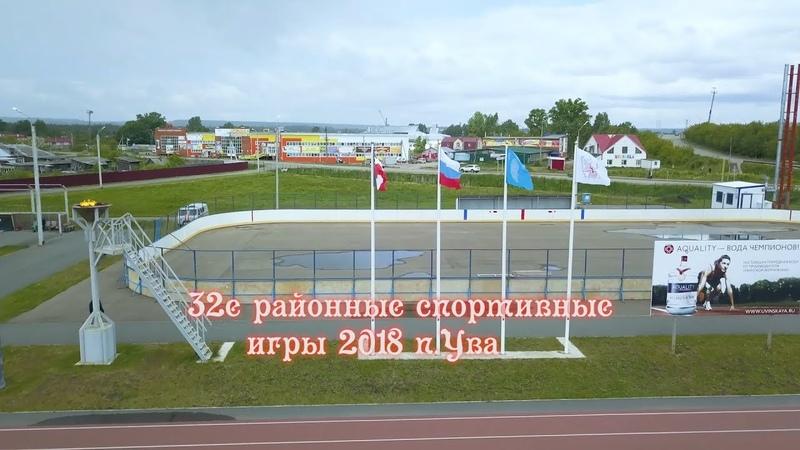 Спортивные районные игры 2018 п.Ува