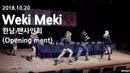 181020 위키미키(WekiMeki) _ 한남 팬사인회 _ Opening ment (10min full cam)