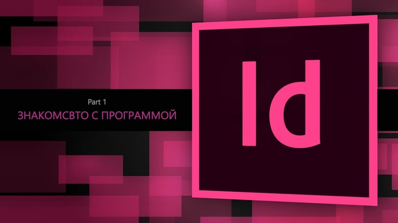Adobe Indesign CC 2018 1 Знакомство с программой Уроки Виталия Менчуковского