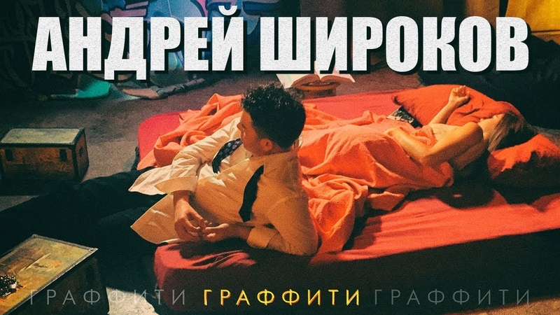 Андрей Широков - Граффити (Official Video 2018)