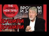 Дело The New Times и провал гибридных методов КГБ Артемий Троицкий