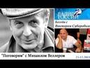 Разговор двух гениев Виктор Суворов Михаил Веллер ч1 2012