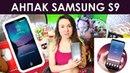 Распаковка НОВОГО Samsung Galaxy S9 ▣- Компьютерщик