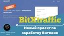 Новинка! Bitxtraffic проект по заработку Биктоин платит от 30000 сатош