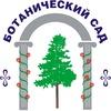 Учебный ботанический сад УдГУ