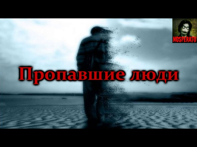 Истории на ночь - Пропавшие люди