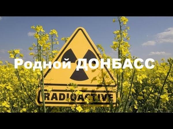 Россия делает Донбасс радиоактивным обвиняя в этом Украину, Китай уходит вглубь России