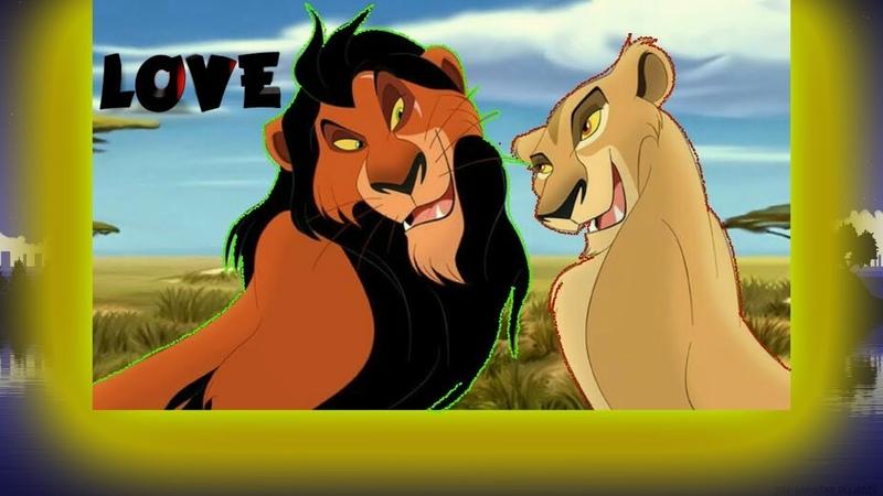Король лев Шрам и Зира теория