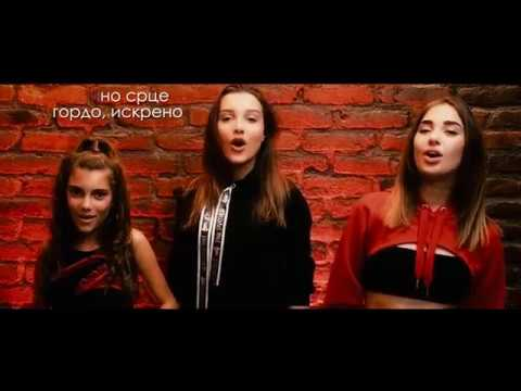 НОВА ПЕСНА и СПОТ: Ние Сме Сите Македонија