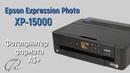 Обзор Epson Expression Photo XP 15000