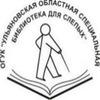 Ульяновская библиотека для слепых