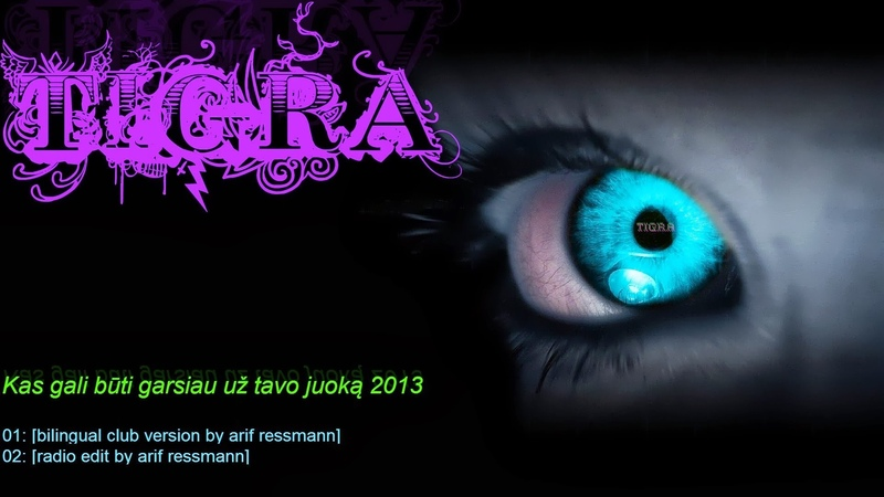 Tigra - Garsiau už tavo juoką 2013 [:radio edit by arif ressmann:]
