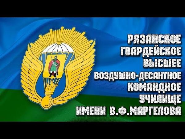 Рязанское гвардейское высшее Воздушно десантное командное училище