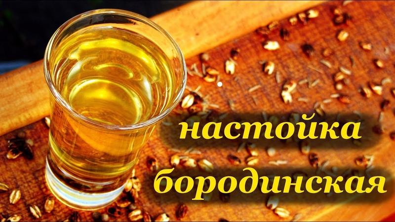 Рецепт бородинской настойки на перловке от azbukavinokura.com