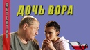 ДОЧЬ ВОРА ФИЛЬМ НОВИНКА Детектив Боевик