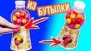 DIY Конфетный автомат за 5 мин / Из пластиковый бутылки и стаканчика / Бюджетный DIY 🐞 Afinka