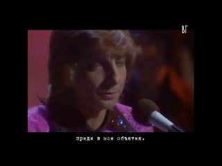 Барри Манилоу - Неужели это волшебство (Barry Manilow - Could this be the magic) русские субтитры