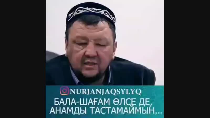 АбдуГаппар Сманов анасы жайл