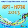 """Международный Фестиваль Искусств """"АРТ-НОТА 2013"""""""