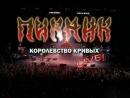 Пикник - Королевство кривых в БКЗ Октябрьский Санкт-Петербург 7 ноября 2005 г.