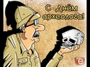День археолога Чем живёт наша деревня