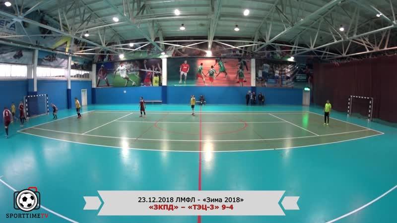 23.12.2018 ЛМФЛ - «Зима 2018» ПД «ЗКПД» – «ТЭЦ-3» 9-4