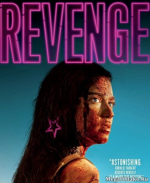Месть / Revenge (2017/WEB-DL/WEB-DLRip)