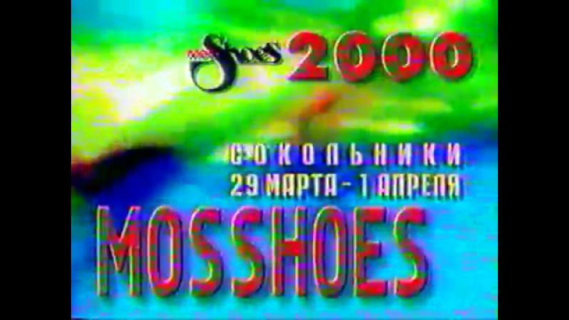 Анонсы и реклама ОРТ 20 03 2000 Kamaz Mosshoes Гранд Болюсы Хуато Крестьянка Аргументы и факты