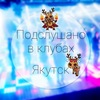 Подслушано в клубах | Якутск