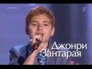 "Джонри Зантарая 13 лет, Пенза - Hallelujah Rus version(Cohen cover) -"" #Голос. Дети-2"". 13.02.2015"