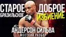 Бразильский УБИЙЦА: Андерсон Сильва в UFC, разбор техники