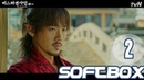 "(Озвучка SOFTBOX) Мистер Саншайн 02 серия зеркало + letterbox ""Мистер Солнечный свет"""
