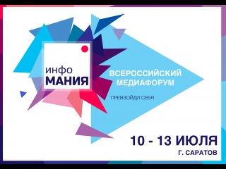 Всероссийский студенческий медиафорум