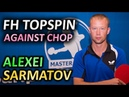 SlowMotion FH topspin (against chopping) of Alexei Sarmatov / Алексей Сарматов, топспин по защите
